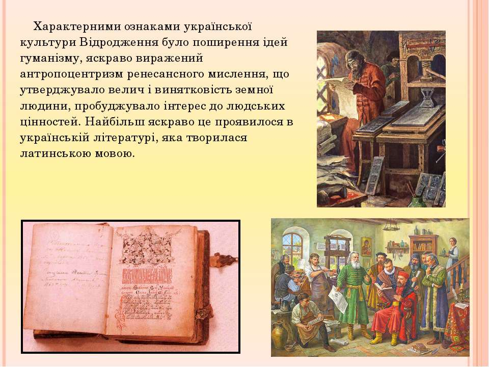 Характерними ознаками української культури Відродження було поширення ідей гу...