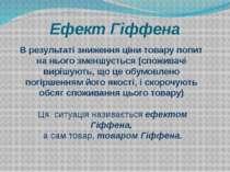Ефект Гіффена В результаті зниження ціни товару попит на нього зменшується (с...