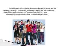 Кожна молодіжна субкультура має свою центральну ідею або систему ідей, яка ви...