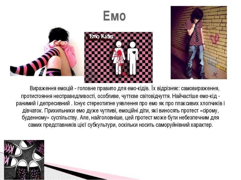 Вираження емоцій - головне правило для емо-кідів. Їх відрізняє: самовираження...
