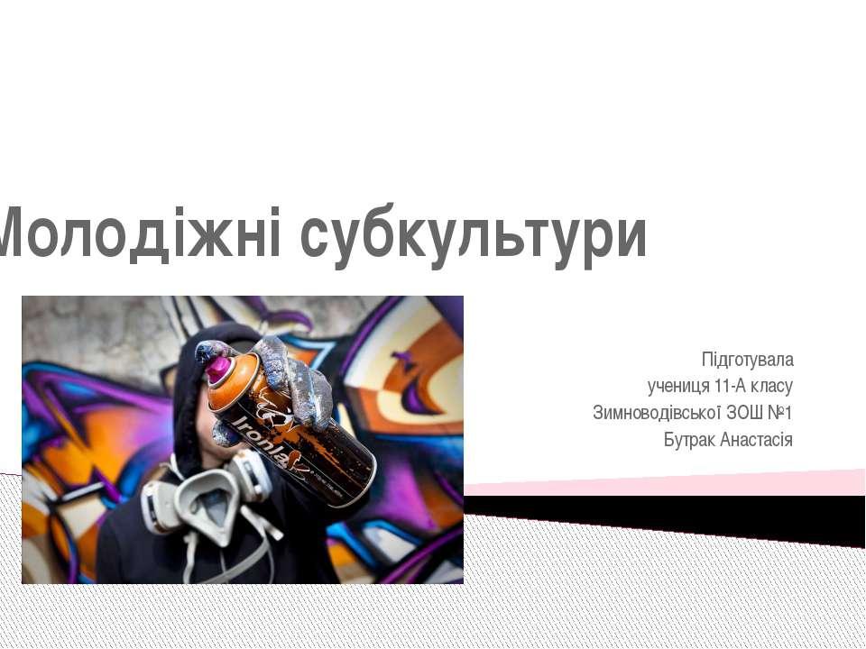 Молодіжні субкультури Підготувала учениця 11-А класу Зимноводівської ЗОШ №1 Б...