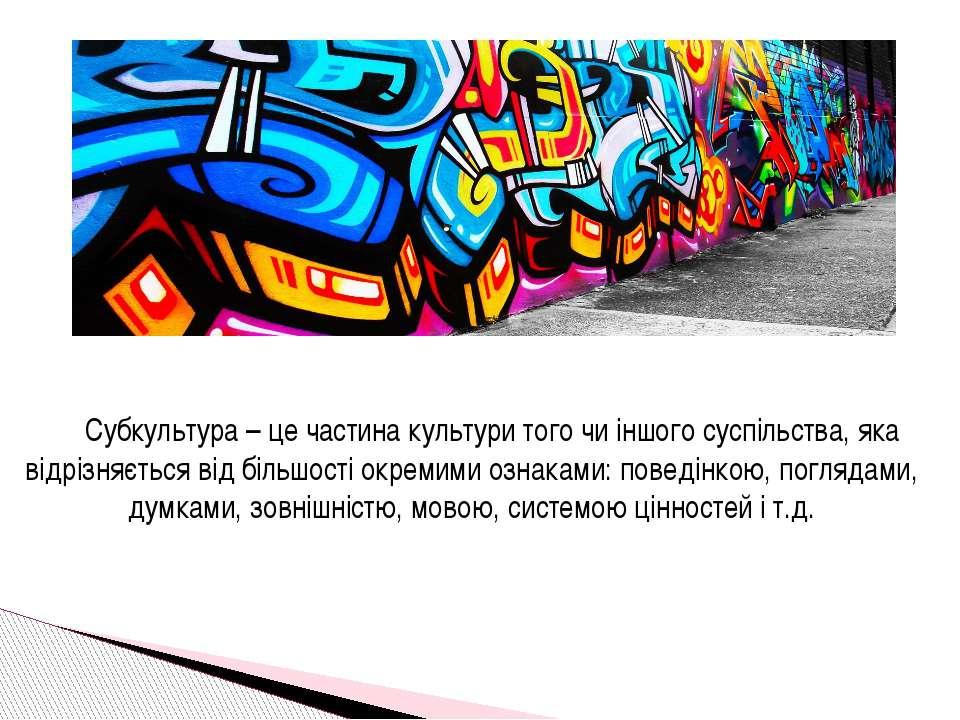 Субкультура – це частина культури того чи іншого суспільства, яка відрізняєть...