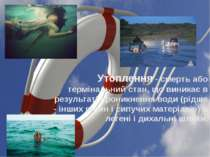 Утоплення - смерть або термінальний стан, що виникає в результаті проникнення...