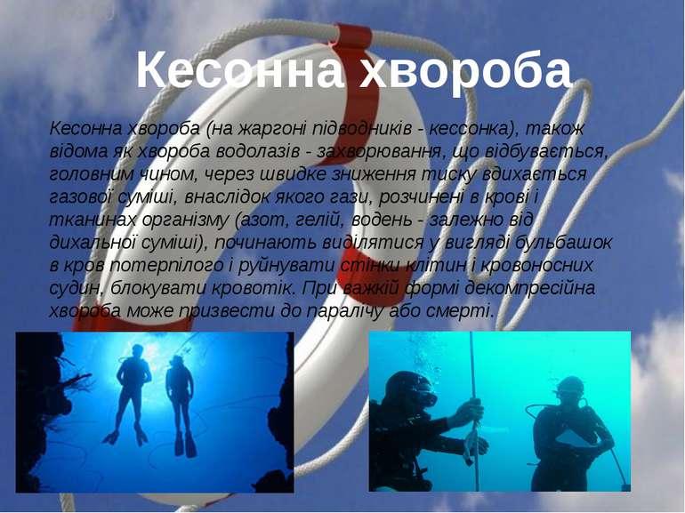 Кесонна хвороба (на жаргоні підводників - кессонка), також відома як хвороба ...