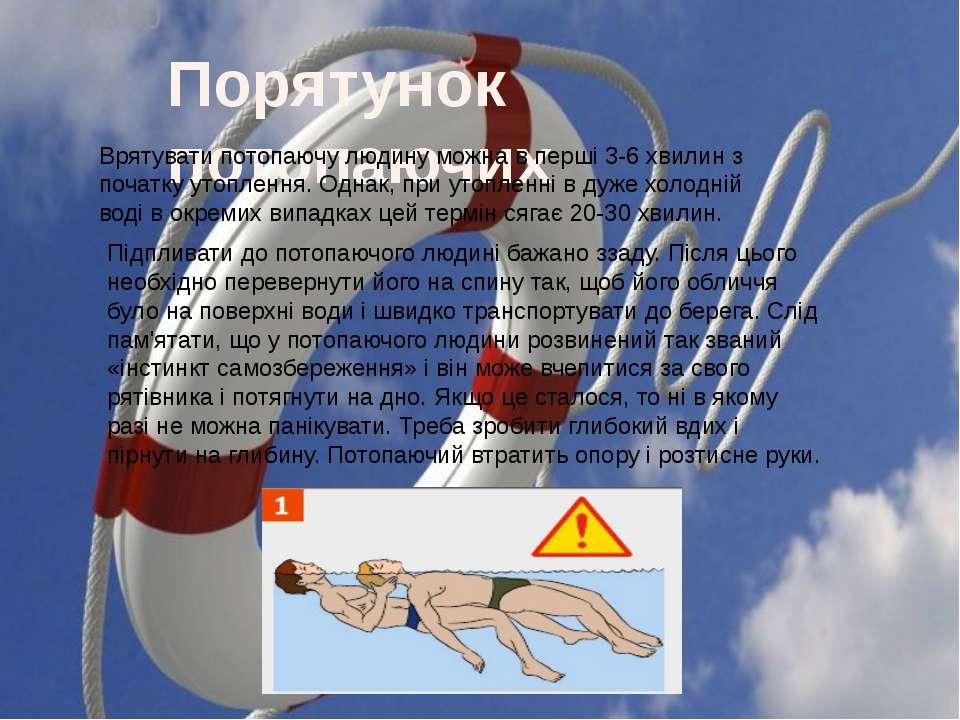 Порятунок потопаючих Врятувати потопаючу людину можна в перші 3-6 хвилин з по...