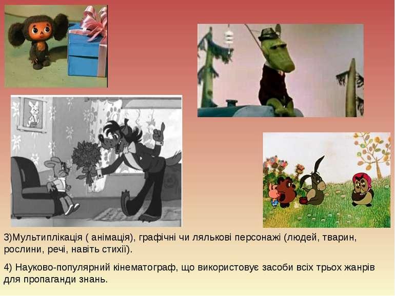 3)Мультиплікація ( анімація), графічні чи лялькові персонажі (людей, тварин, ...
