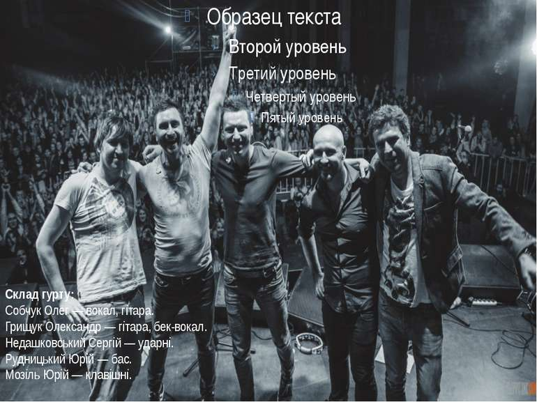 Склад гурту: Собчук Олег— вокал, гітара. Грищук Олександр— гітара, бек-вока...