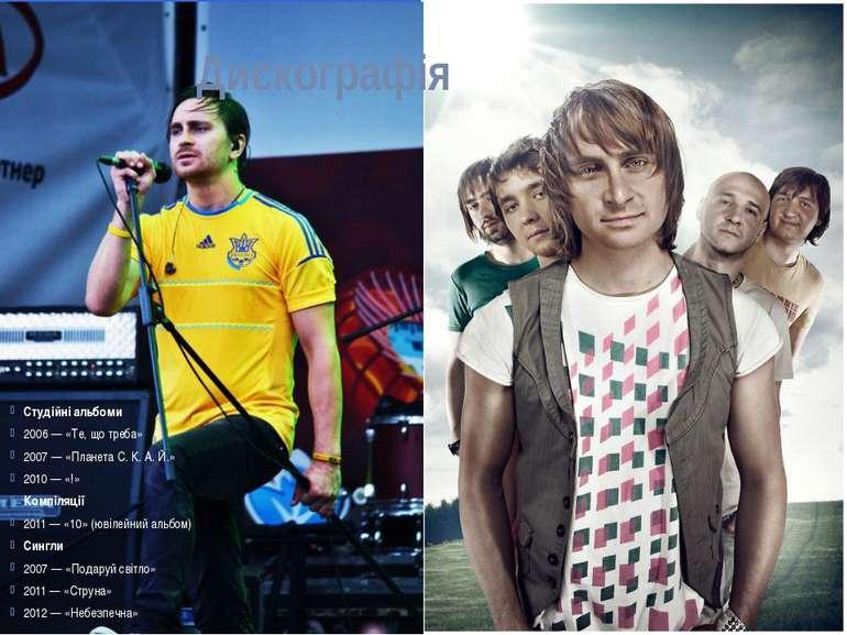 Дискографія Студійні альбоми 2006—«Те, що треба» 2007—«Планета С. К. А. Й...
