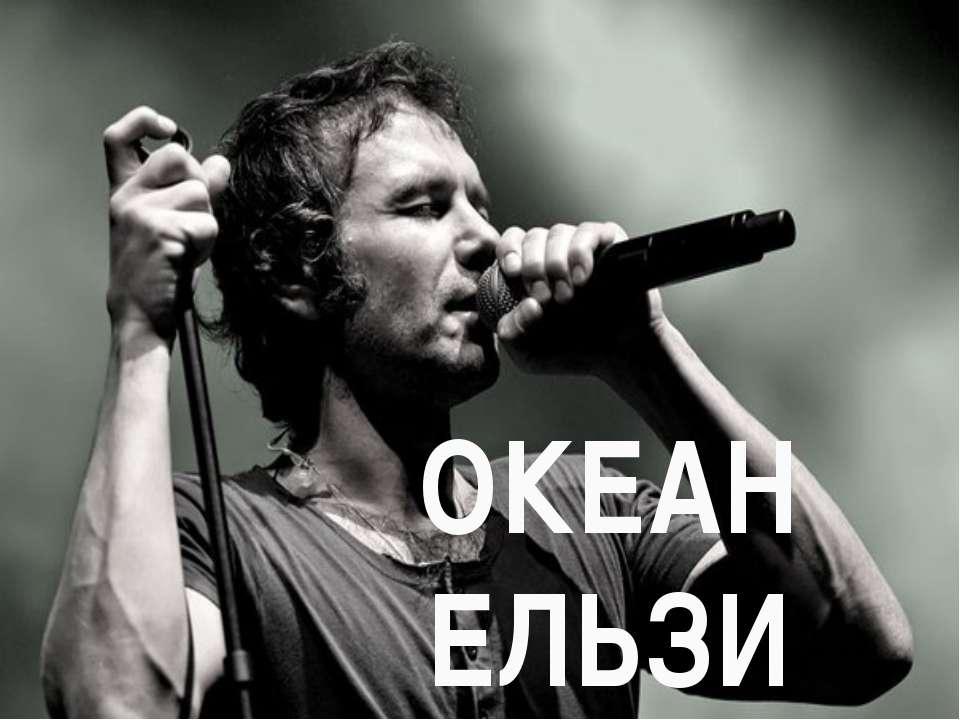 ОКЕАН ЕЛЬЗИ