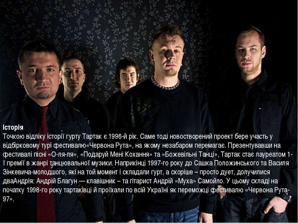 Історія Точкою відліку історії гурту Тартак є1996-й рік. Саме тоді новоствор...