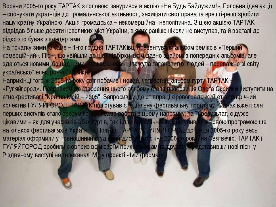 Восени 2005-го року ТАРТАК з головою занурився в акцію «Не Будь Байдужим!». Г...