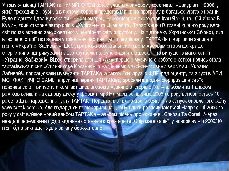 У тому ж місяці ТАРТАК та ГУЛЯЙГОРОД взяли участь у зимовому фестивалі «Бакур...