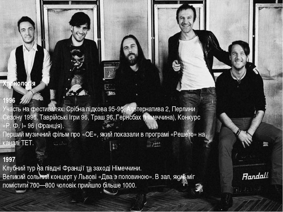 Хронологія 1996 Участь на фестивалях: Срібна підкова 95-96, Альтернатива 2, П...