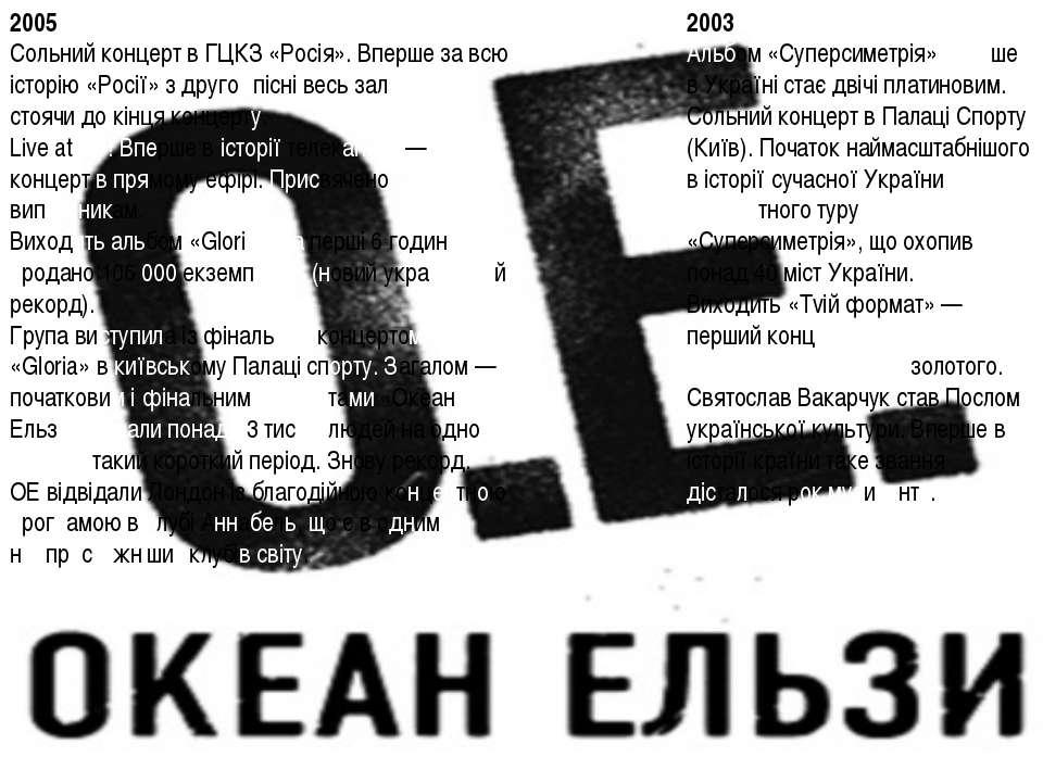2003 Альбом «Суперсиметрія» вперше в Україні стає двічі платиновим. Сольний к...