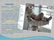 Скульптура Скульпту ра (лат. sculptura, від лат. sculpo— вирізаю, висікаю)—...