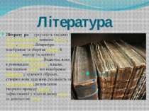 Література Літерату ра— сукупність писаних і друкованих творів певного народу...