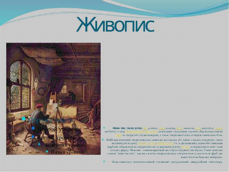 Живопис Живо пис (маля рство, фр. peinture, англ. painting, болг. живопис, по...