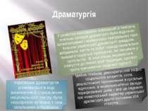 Драматургія Українська драматургія розвивалася в ході виникнення й становленн...