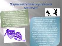 Яскраві представники української драматургії Видатним майстром драматургії бу...