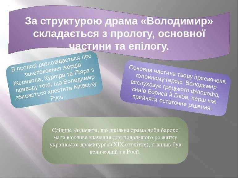 За структурою драма «Володимир» складається з прологу, основної частини та еп...