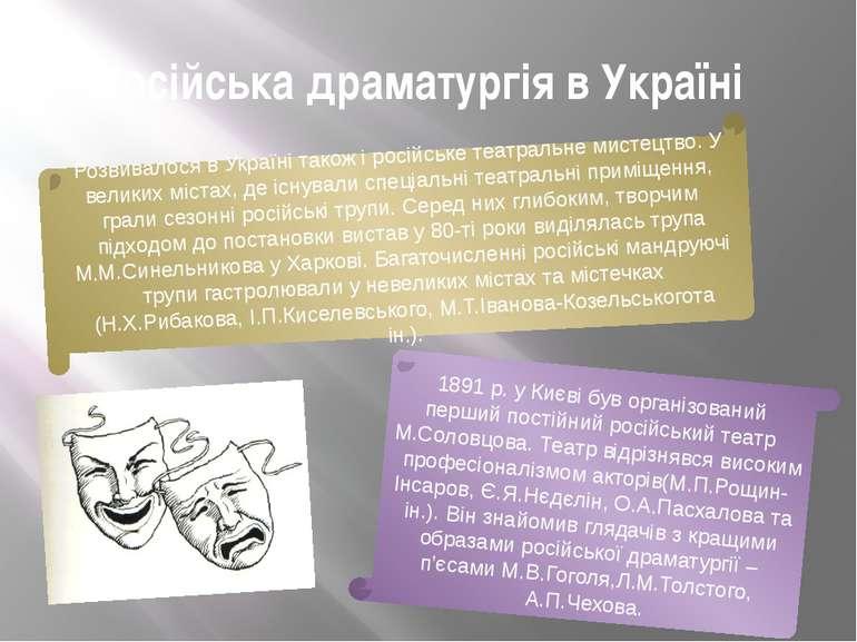 Російська драматургія в Україні Розвивалося в Україні також і російське театр...