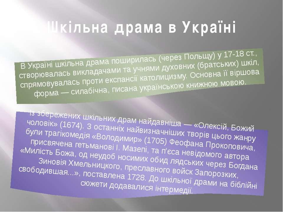Шкільна драма в Україні В Україні шкільна драма поширилась (через Польщу) у 1...