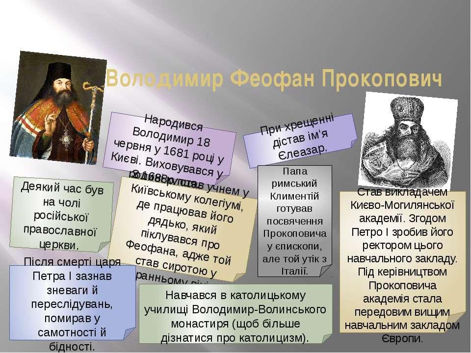 Володимир Феофан Прокопович Народився Володимир 18 червня у 1681 році у Києві...