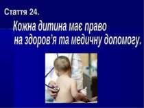 Стаття 24.