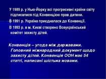 У 1989 р. у Нью-Йорку всі прогресивні країни світу підписалися під Конвенцією...