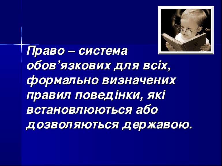 Право – система обов'язкових для всіх, формально визначених правил поведінки,...
