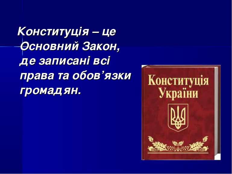 Конституція – це Основний Закон, де записані всі права та обов'язки громадян.