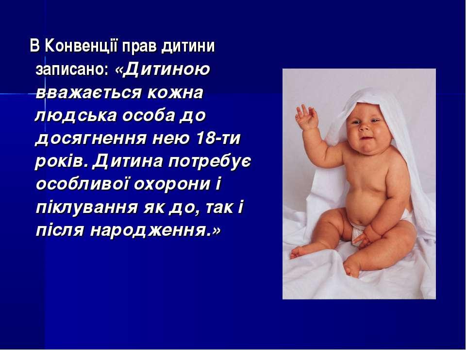 В Конвенції прав дитини записано: «Дитиною вважається кожна людська особа до ...