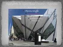 Прибудова до музею Royal Ontario – Торонто, Канада