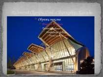 Richmond Olympic Oval – Ванкувер, Канада