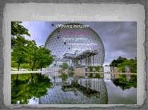 Montreal Biosphère – Канада