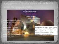 Концертний зал Walt Disney – Лос-Анджелес, штат Каліфорнія, США Концертный за...