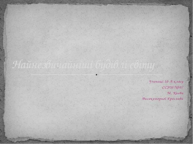 Учениці 10-А класу ССЗШ №307 М. Києва Високоморної Ярослави Найнезвичайніші б...