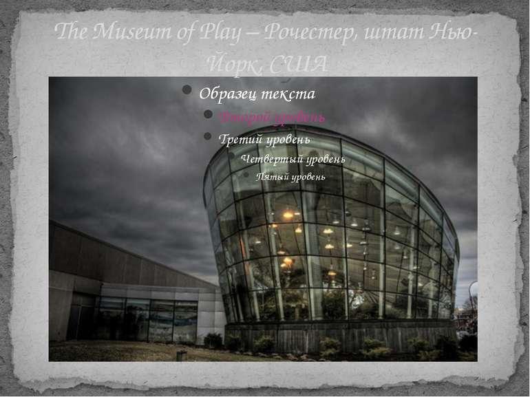 The Museum of Play – Рочестер, штат Нью-Йорк, США