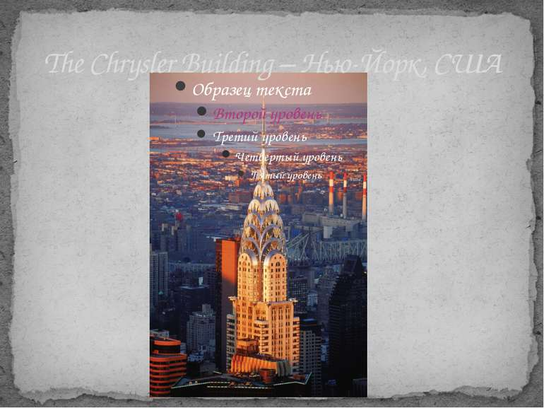 The Chrysler Building – Нью-Йорк, США