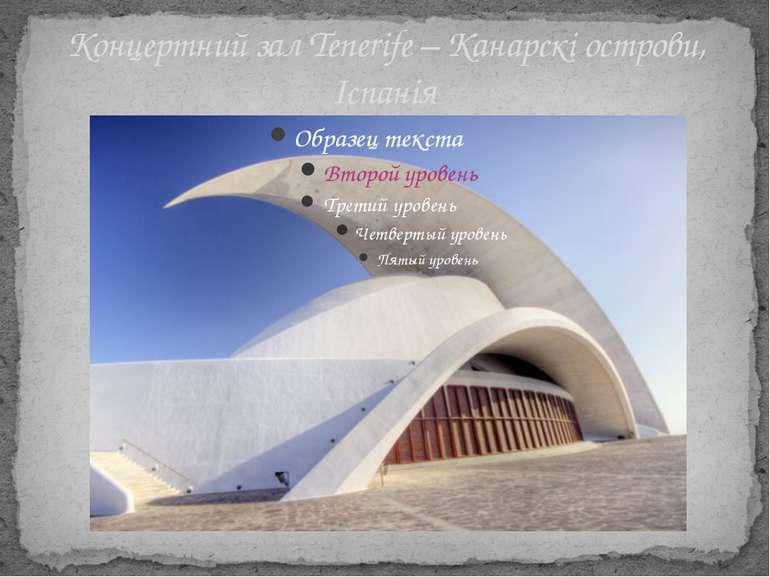 Концертний зал Tenerife – Канарскі острови, Іспанія