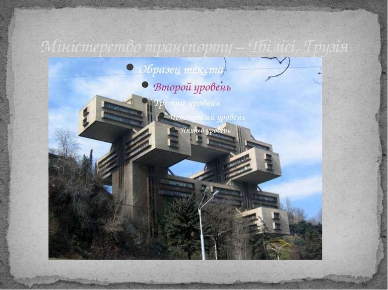 Міністерство транспорту – Тбілісі, Грузія