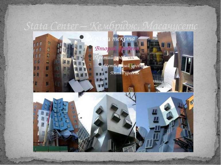 Stata Center – Кембрідж, Масачусетс