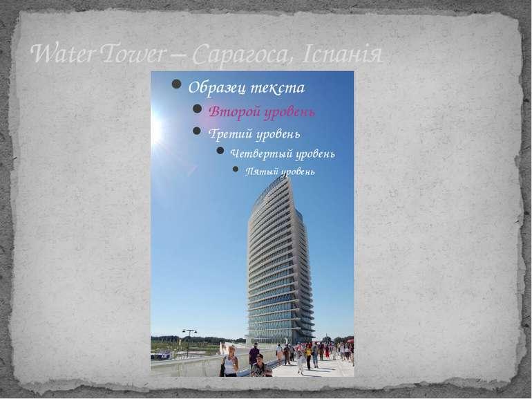 Water Tower – Сарагоса, Іспанія