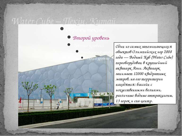 Water Cube – Пекін, Китай Один из самых запоминающихся объектов Олимпийских и...