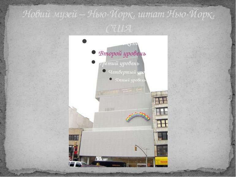 Новий музей – Нью-Йорк, штат Нью-Йорк, США