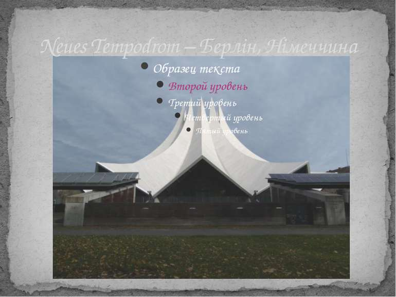 Neues Tempodrom – Берлін, Німеччина