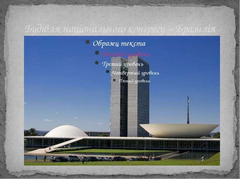 Будівля національного конгресу – Бразилія