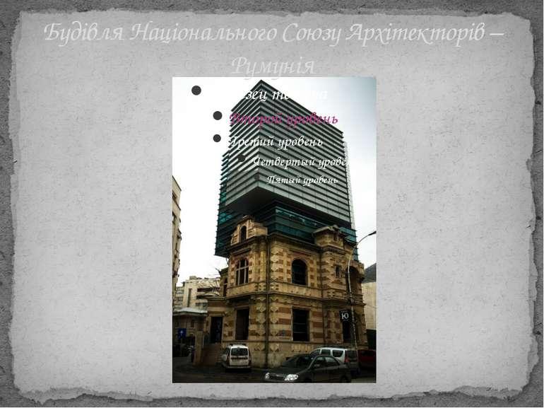 Будівля Національного Союзу Архітекторів – Румунія