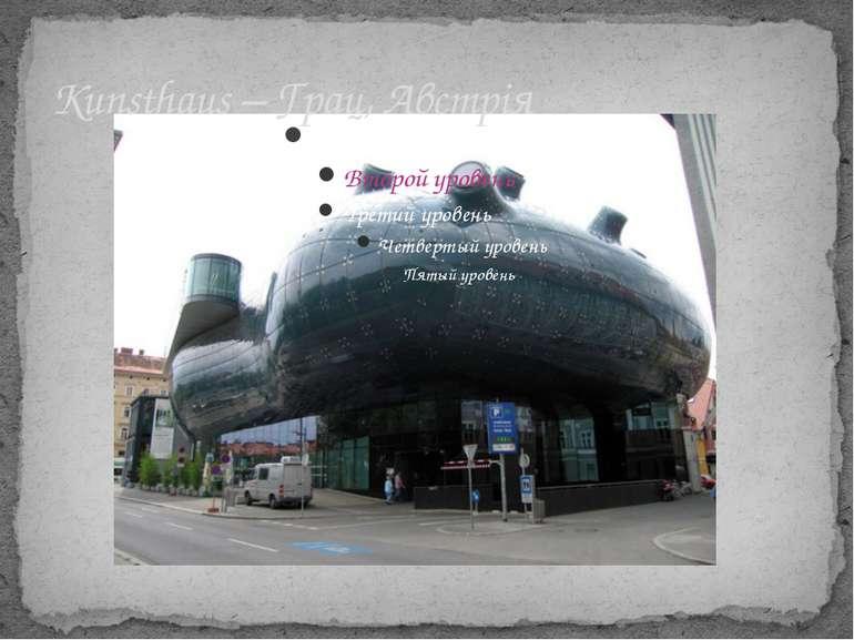 Kunsthaus – Грац, Австрія