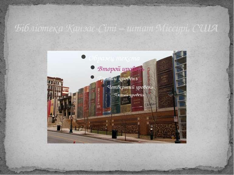 Бібліотека Канзас-Сіті – штат Міссурі, США